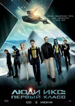 Первый класс / X-Men: First Class (2011) CAMRip