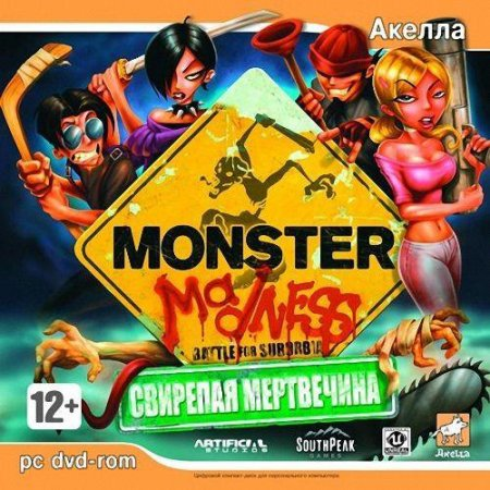 Monster Madness: Battle for Suburbia (RUS)