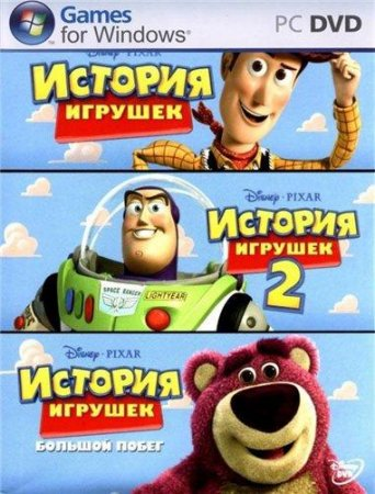 Трилогия История игрушек / Trilogy Toy Story (2000-2010/ENG/RUS/Lossless RePack от R.G.Catalyst)