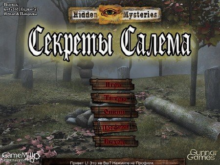 Hidden Mysteries. Секреты Салема (RUS/2010/PC)