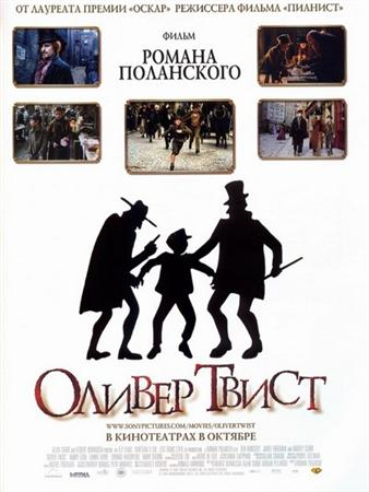 Оливер Твист / Oliver Twist (2005) BDRip