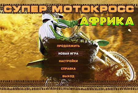 Super Motocross: Africa (PC/RUS)