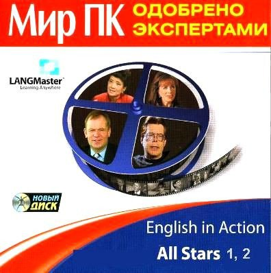 LANGMaster GROUP - English in Action. All Stars (Программа)