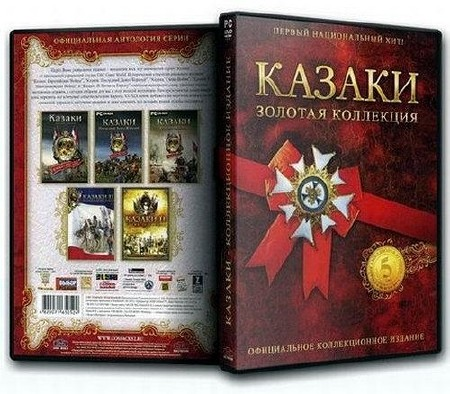 Казаки.Золотая коллекция / Cossacks Gold Edition (2001-2006/RUS) RePack by RG Packers