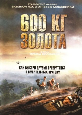 600 кг золота / 600 kilos d'or pur (2010) BDRip-AVC