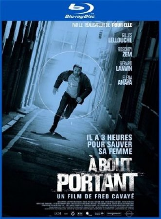 В упор / А bout portant (2010/1400/HDRip)