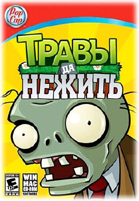 Растения против зомби / Plants vs. Zombies  v1.7.0.0 (2010/PC/RUS)