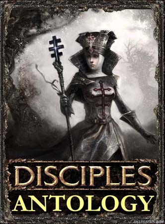Disciples World Anthology (PC/RUS)