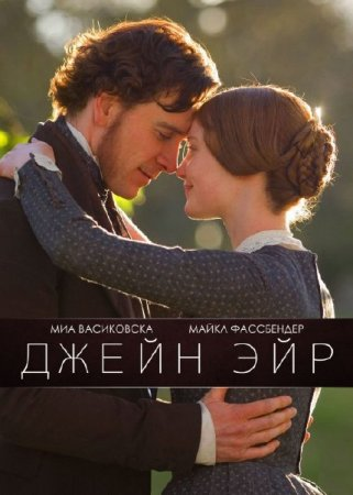 Джейн Эйр / Jane Eyre (2011) HDRip-AVC
