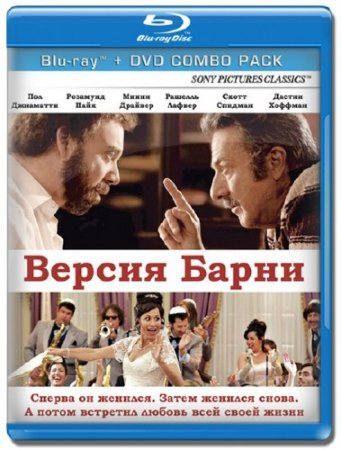 По версии Барни / Barney's Version (2010/HDRip/2100)