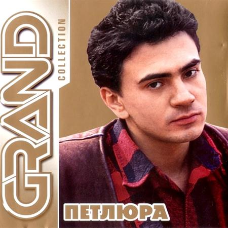 Юрий Петлюра - Grand Collection (2011)