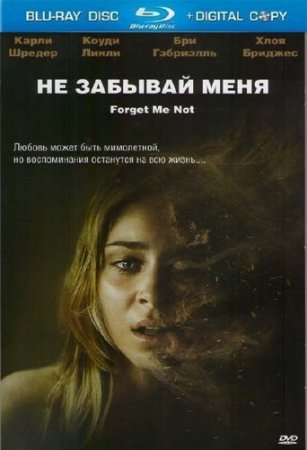 Не забывай меня / Forget Me Not (2009/HDRip/700Mb)