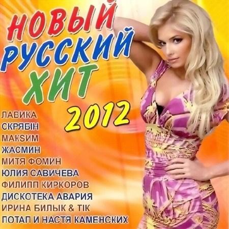 Скачать новые музыка 2012