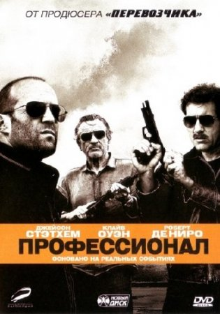 Профессионал / Killer Elite (2011/DVD9/DVDRip)