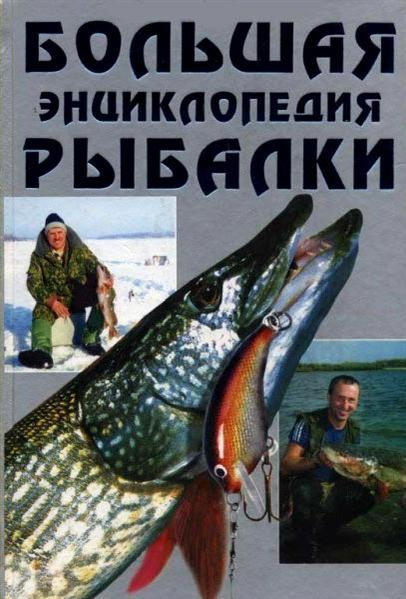книги жанр рыбалка
