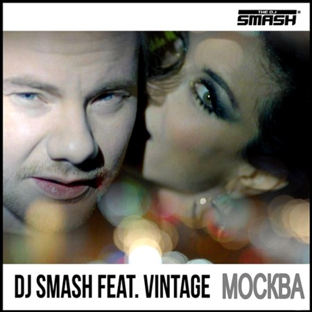 Винтаж feat DJ Smash - Moscow (Single Pack) (2012)