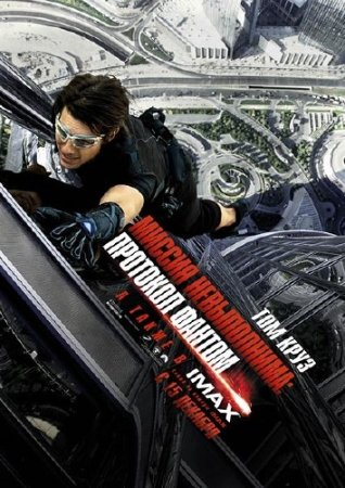 Миссия невыполнима: Протокол Фантом / Mission: Impossible - Ghost Protocol (2011/DVDScr)