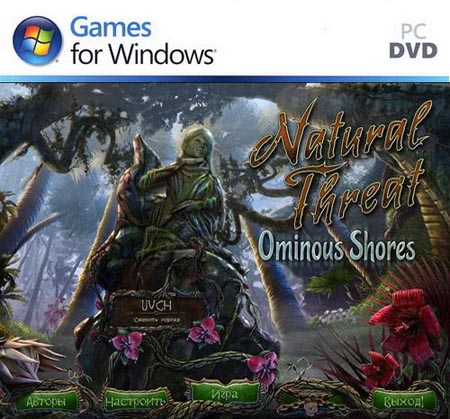 Natural Threat: Ominous Shores / Остров оживших лиан (PC/2012/RUS)