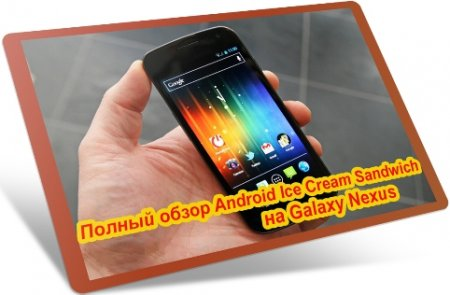 Полный обзор Android Ice Cream Sandwich на Galaxy Nexus (2011) DVDRip