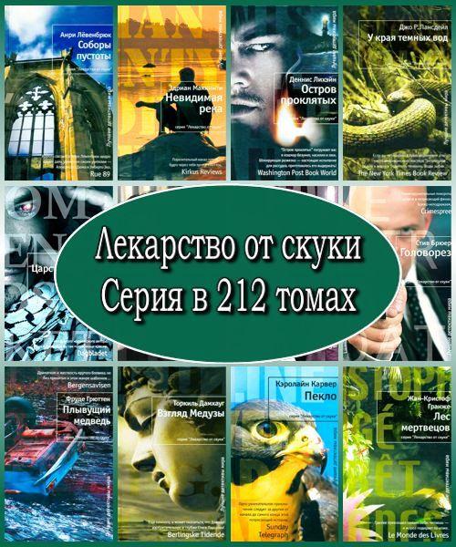 Лекарство от скуки - серия лучших мировых образцов детективов издательства
