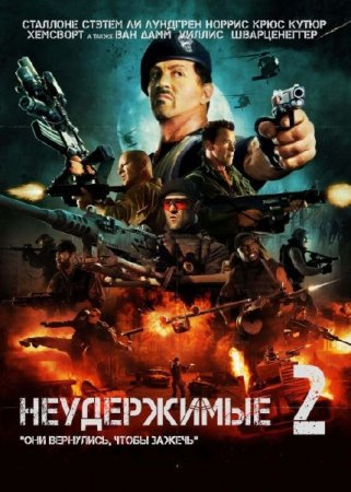 Неудержимые 2 / The Expendables 2 (2012) BDRip-AVC