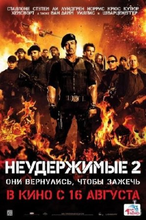 Неудержимые 2 / The Expendables 2 (2012/CAMRip)