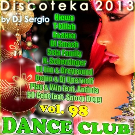 Дискотека 2013 Dance Club Vol. 98 (2012)