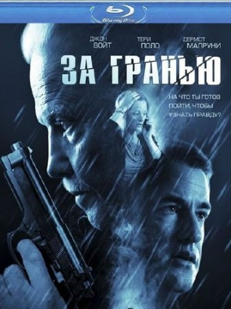 За гранью / Beyond (2012/HDRip/700mb)