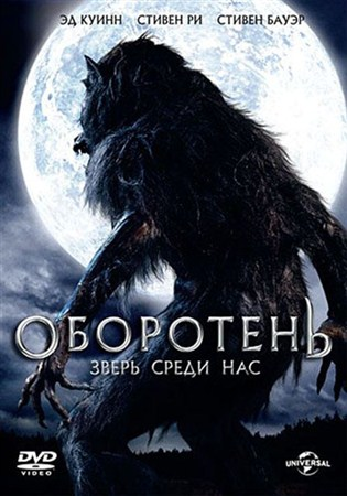 Оборотень: Зверь среди нас / Werewolf: The Beast Among Us (2012 / BDRip 720p)