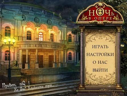 Ночь в опере (2012/RUS/PC/Win All)