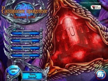 Break The Curse: The Crimson Gems (2012/RUS/PC/Win All)