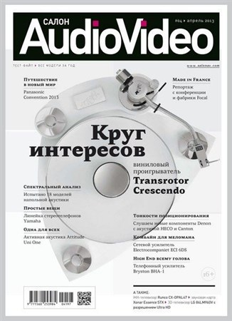 Салон Audio Video №4 (апрель 2013)