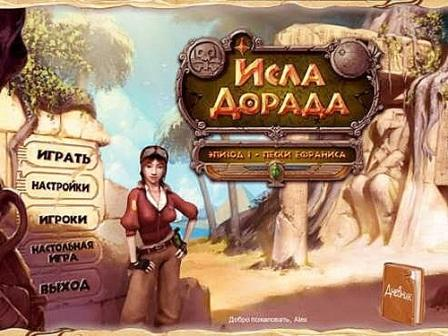 Isla Dorada. An episode 1 - Efranis's Sand (2013/RUS/PC/Win All)