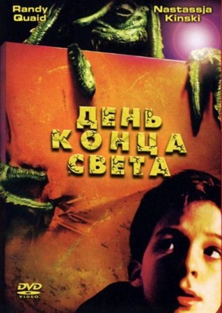 День конца света / The Day the World Ended (2001 / DVDRip)