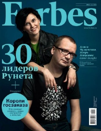Forbes №3 (март 2013)